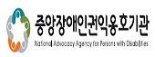 중앙장애인권익옹호기관
